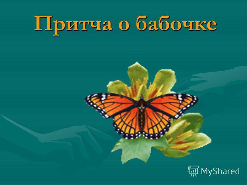Притча о бабочке Притча о бабочке