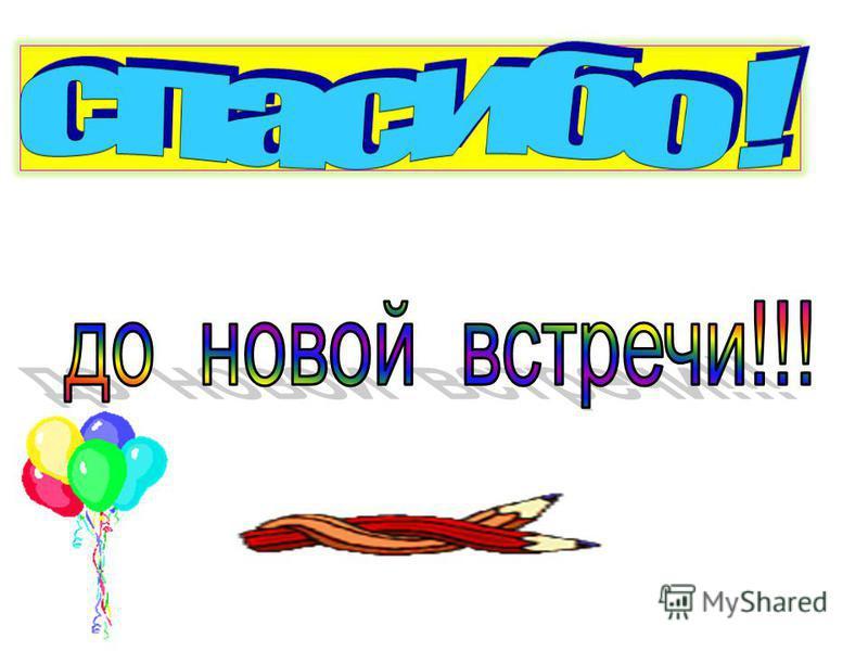 Используемые источники http://ecodelo.org/2207-bryukhonogie_mollyuski- morskie_obitateli_yuga_dalnego_vostoka_rossii http://ecodelo.org/2207-bryukhonogie_mollyuski- morskie_obitateli_yuga_dalnego_vostoka_rossii http://sbio.info/page.php?id=10944 http