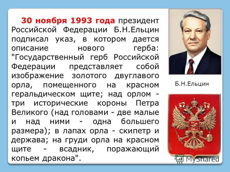 30 ноября 1993 года президент Российской Федерации Б.Н.Ельцин подписал указ, в котором дается описание нового герба: