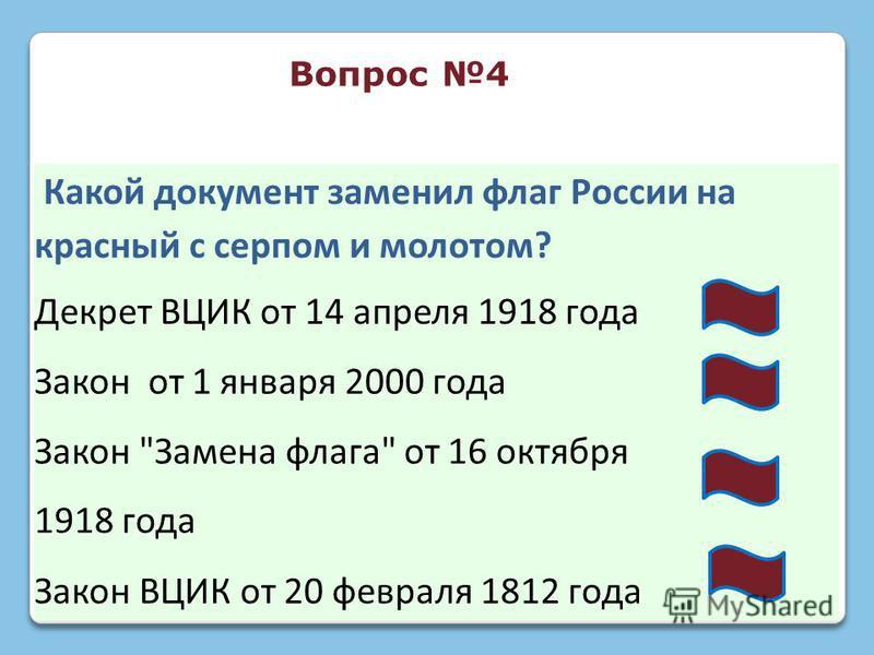 Какой документ заменил флаг России на красный с серпом и молотом? Декрет ВЦИК от 14 апреля 1918 года Закон от 1 января 2000 года Закон Замена флага от 16 октября 1918 года Закон ВЦИК от 20 февраля 1812 года Вопрос 4