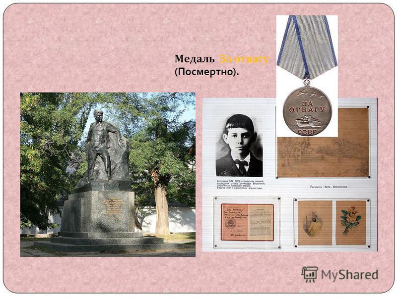 Медаль За отвагу (Посмертно).