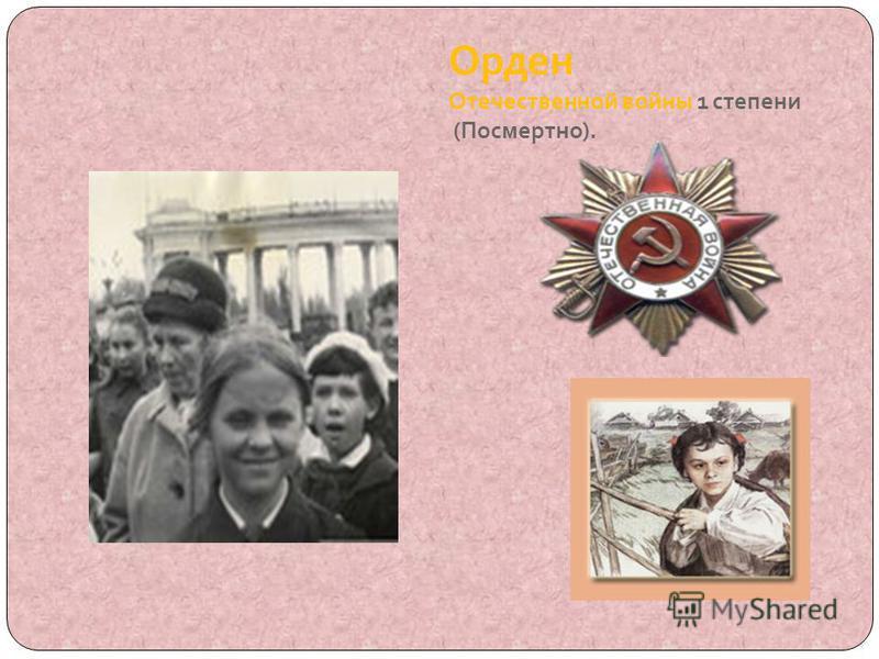 Орден Отечественной войны 1 степени (Посмертно).