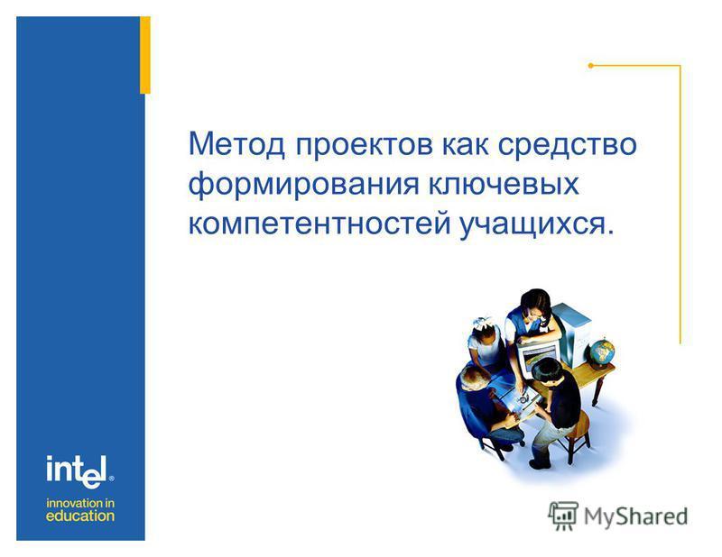 Метод проектов как средство формирования ключевых компетентностей учащихся.