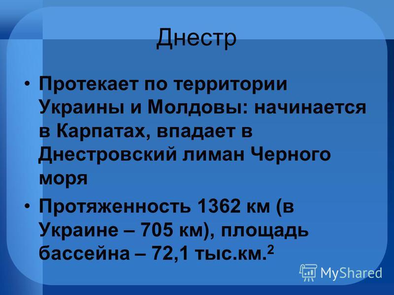 Днестр Протекает по территории Украины и Молдовы: начинается в Карпатах, впадает в Днестровский лиман Черного моря Протяженность 1362 км (в Украине – 705 км), площадь бассейна – 72,1 тыс.км. 2
