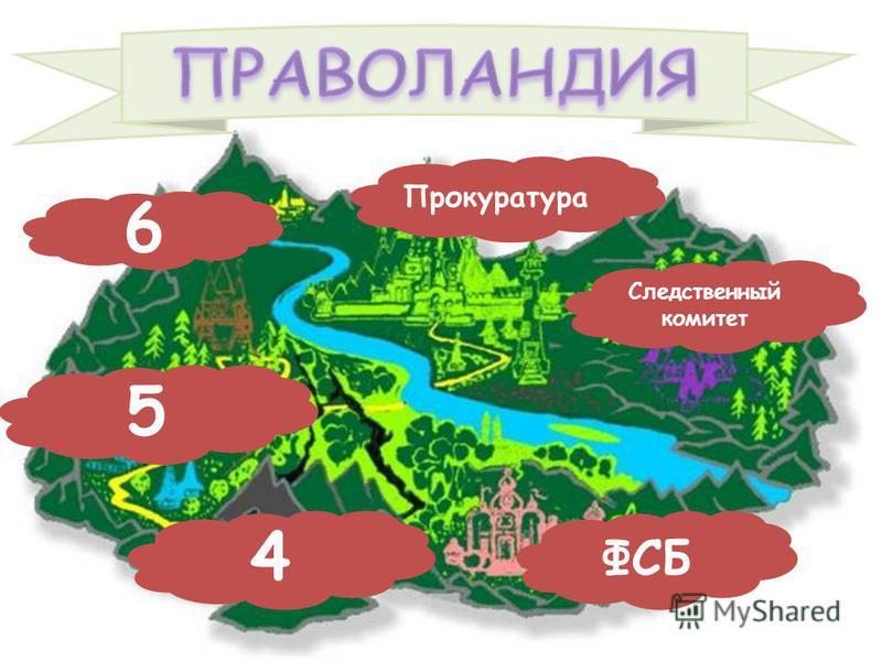 Прокуратура Следственный комитет 5 4 ФСБ 6