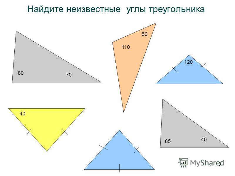 3 Найдите неизвестные углы треугольника 70 80 40 50 110 120 85 40