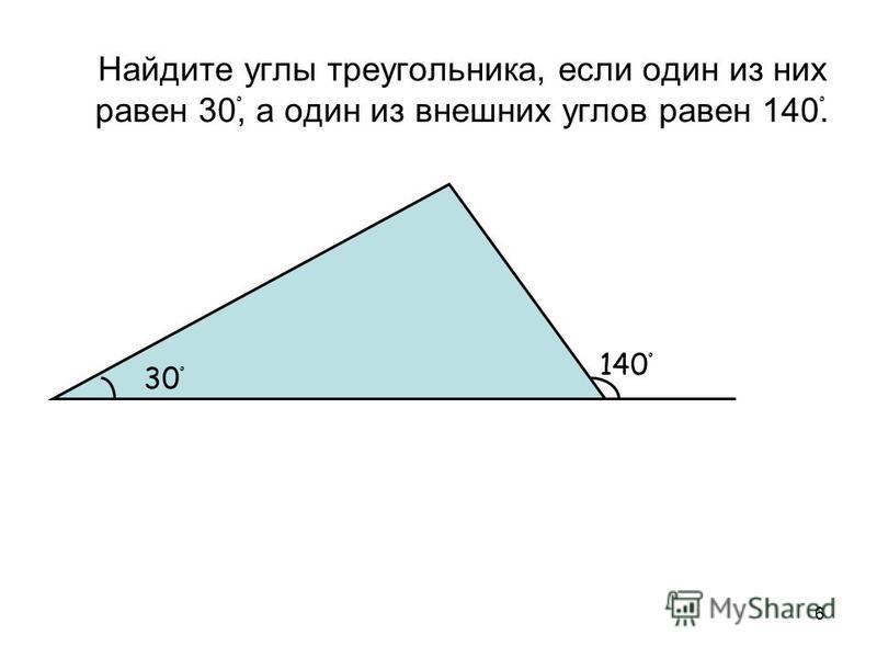 6 Найдите углы треугольника, если один из них равен 30 ْ, а один из внешних углов равен 140 ْ. 30 ْ 140 ْ