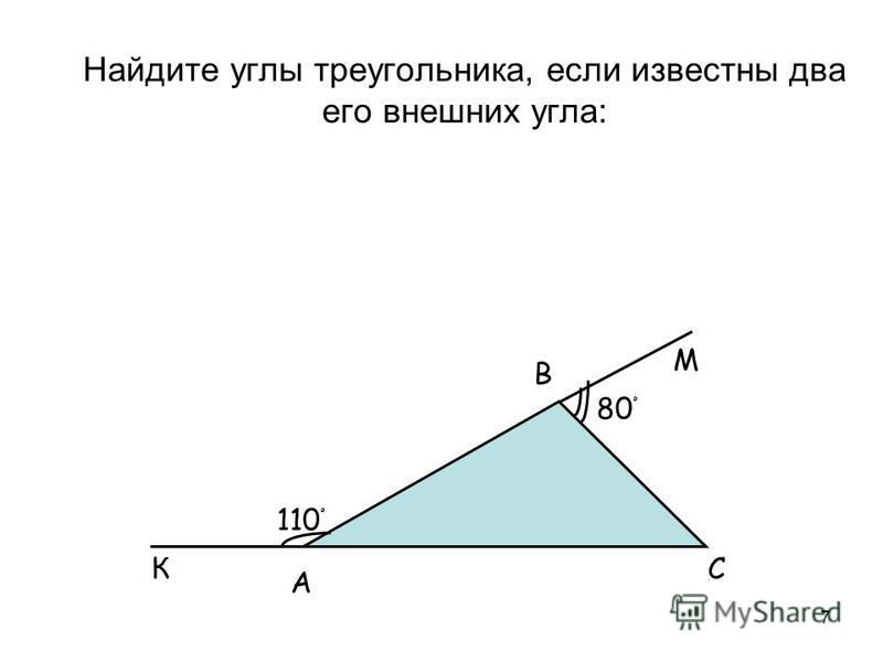7 Найдите углы треугольника, если известны два его внешних угла: 110 ْ 80 ْ А В СК М