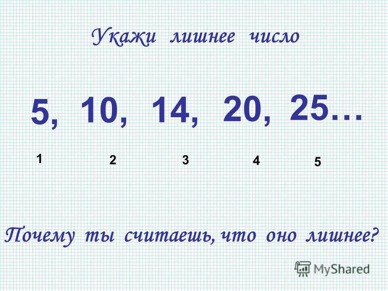 Укажи лишнее число 1 23 4 5 Почему ты считаешь, что оно лишнее? 5, 10, 14, 20, 25…