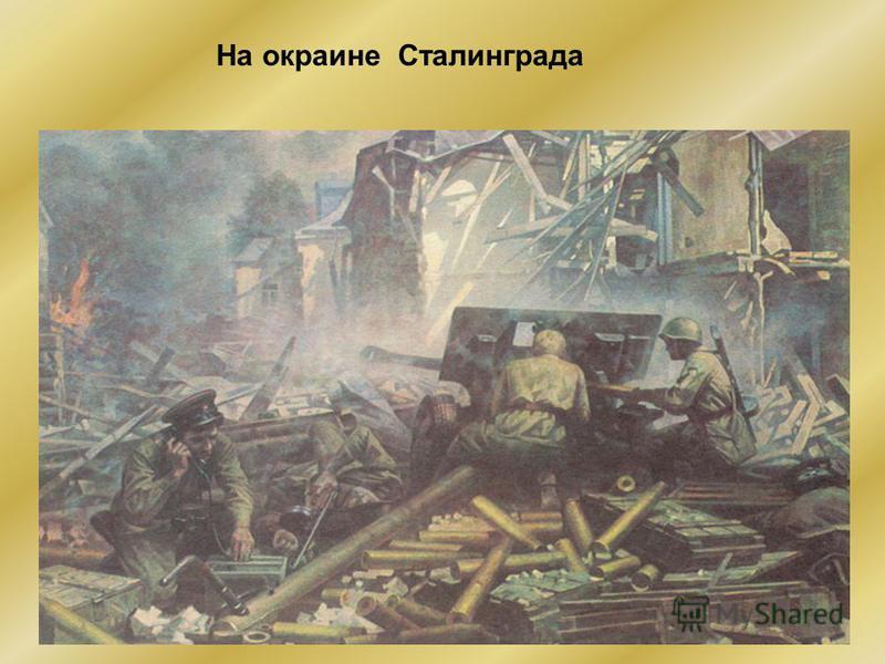 На окраине Сталинграда