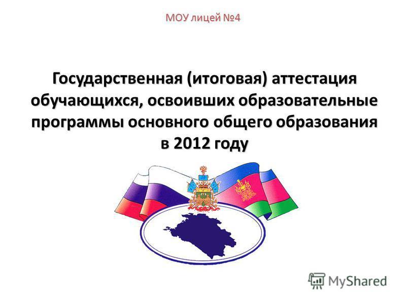 Государственная (итоговая) аттестация обучающихся, освоивших образовательные программы основного общего образования в 2012 году МОУ лицей 4