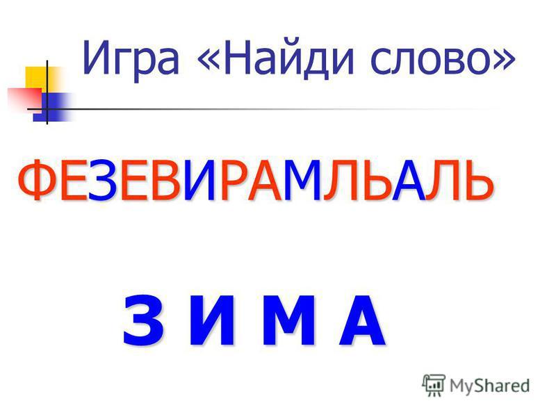 ФЕЗЕВИРАМЛЬАЛЬ З И М А