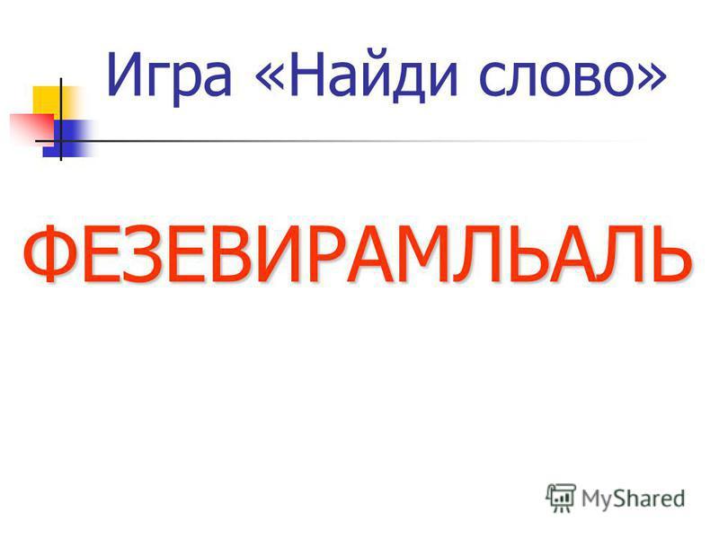 ФЕЗЕВИРАМЛЬАЛЬ