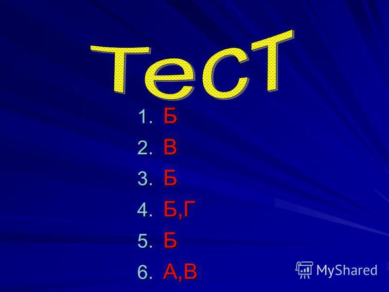 1. Б 2. В 3. Б 4. Б,Г 5. Б 6. А,В