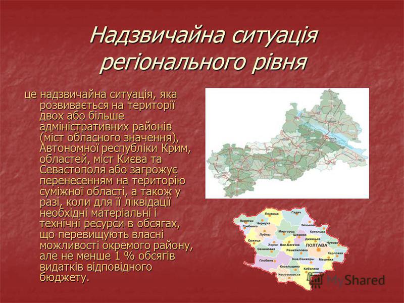 Надзвичайна ситуація регіонального рівня це надзвичайна ситуація, яка розвивається на території двох або більше адміністративних районів (міст обласного значення), Автономної республіки Крим, областей, міст Києва та Севастополя або загрожує перенесен