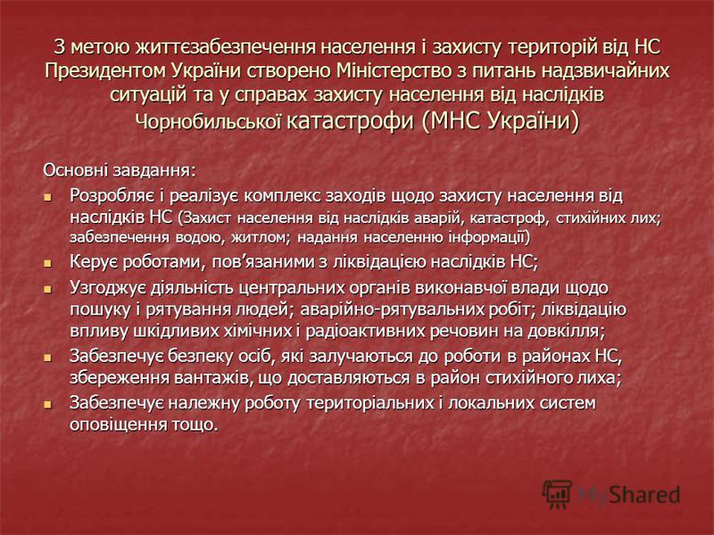 З метою життєзабезпечення населення і захисту територій від НС Президентом України створено Міністерство з питань надзвичайних ситуацій та у справах захисту населення від наслідків Чорнобильської катастрофи (МНС України) Основні завдання: Розробляє і