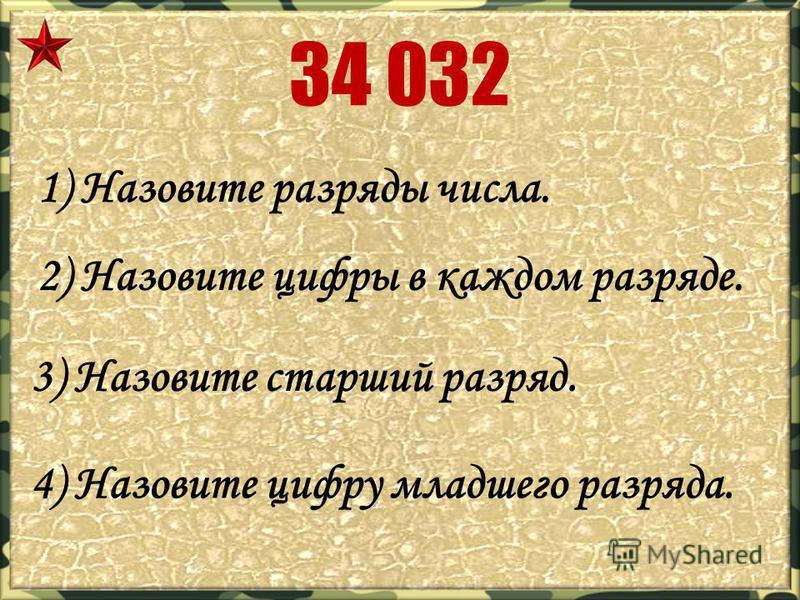34 032 3) Назовите старший разряд. 2) Назовите цифры в каждом разряде. 1) Назовите разряды числа. 4) Назовите цифру младшего разряда.