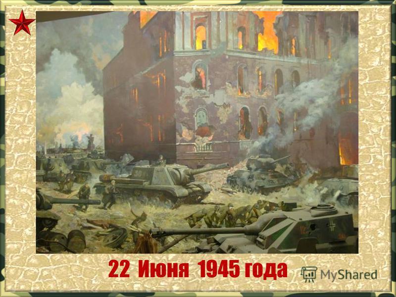 22 Июня 1945 года