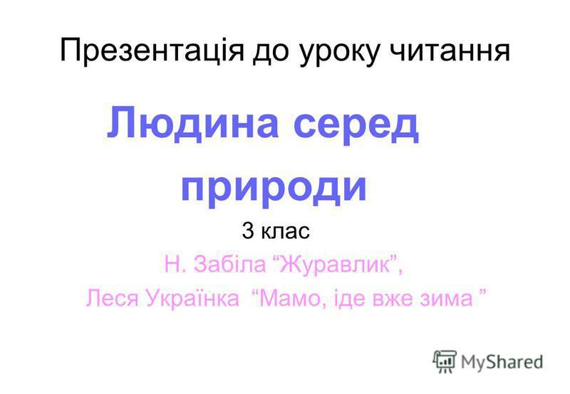 Презентація до уроку читання Людина серед природи 3 клас Н. Забіла Журавлик, Леся Українка Мамо, іде вже зима
