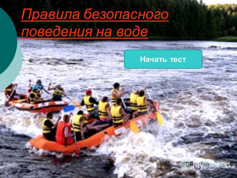 Начать тест Правила безопасного поведения на воде