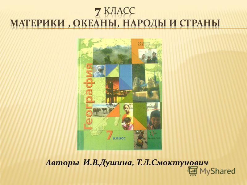 Авторы И.В.Душина, Т.Л.Смоктунович