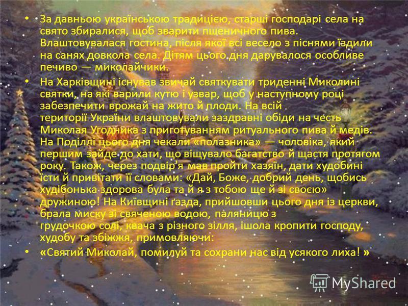 За давньою українською традицією, старші господарі села на свято збиралися, щоб зварити пшеничного пива. Влаштовувалася гостина, після якої всі весело з піснями їздили на санях довкола села. Дітям цього дня дарувалося особливе печиво миколайчики. На