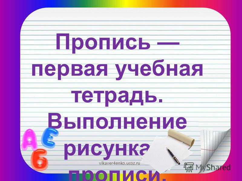 Пропись первая учебная тетрадь. Выполнение рисунка в прописи. vikaver4enko.ucoz.ru