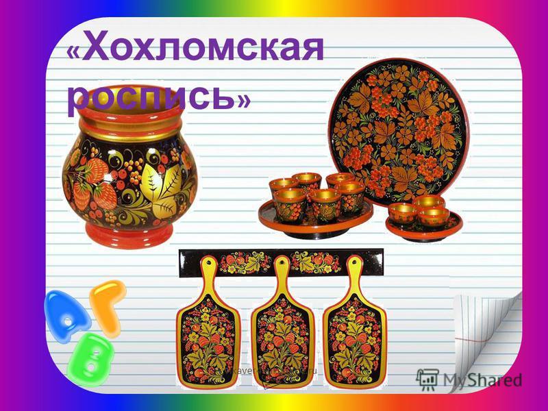 « Хохломская роспись » vikaver4enko.ucoz.ru