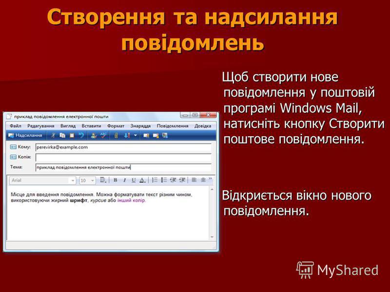 Створення та надсилання повідомлень Щоб створити нове повідомлення у поштовій програмі Windows Mail, натисніть кнопку Створити поштове повідомлення. Щоб створити нове повідомлення у поштовій програмі Windows Mail, натисніть кнопку Створити поштове по