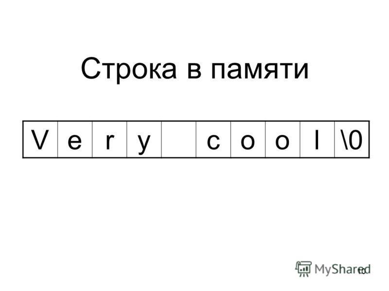 10 Строка в памяти Verycool\0