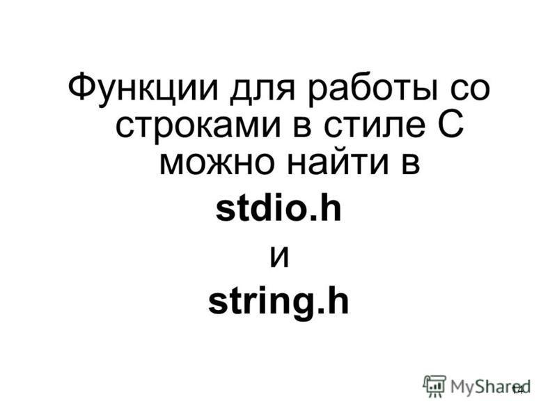 14 Функции для работы со строками в стиле C можно найти в stdio.h и string.h