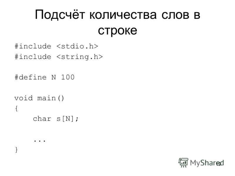 19 Подсчёт количества слов в строке #include #define N 100 void main() { char s[N];... }
