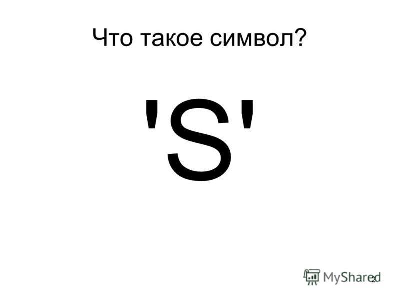 2 Что такое символ? 'S'
