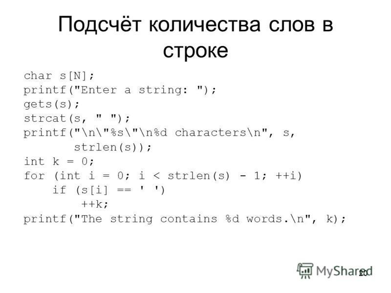 20 Подсчёт количества слов в строке char s[N]; printf(