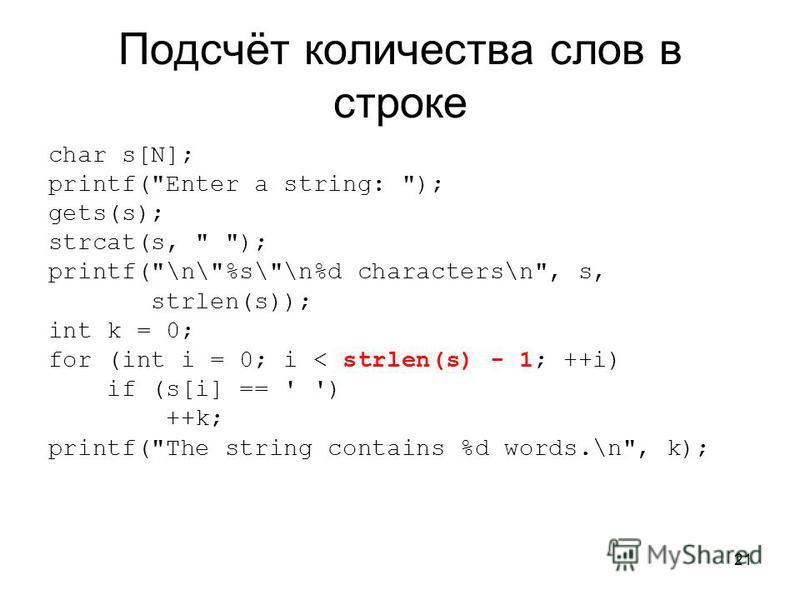 21 Подсчёт количества слов в строке char s[N]; printf(