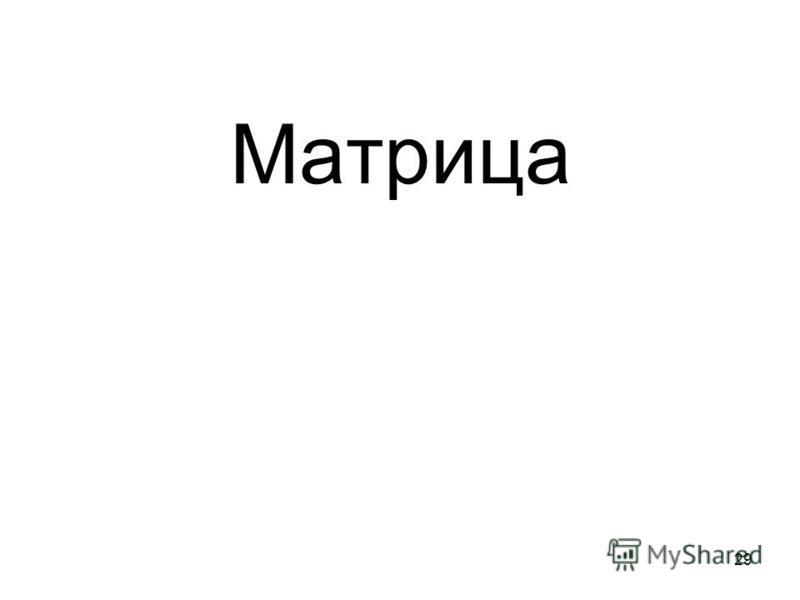 29 Матрица