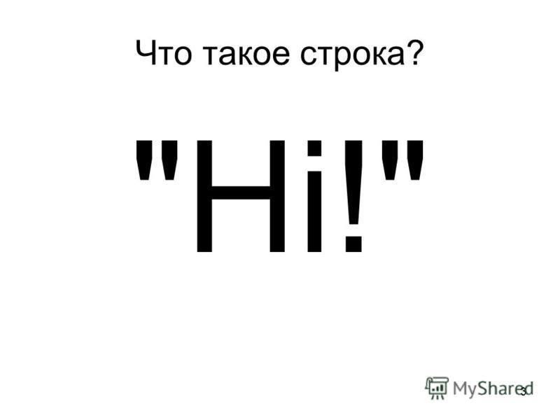 3 Что такое строка? Hi!
