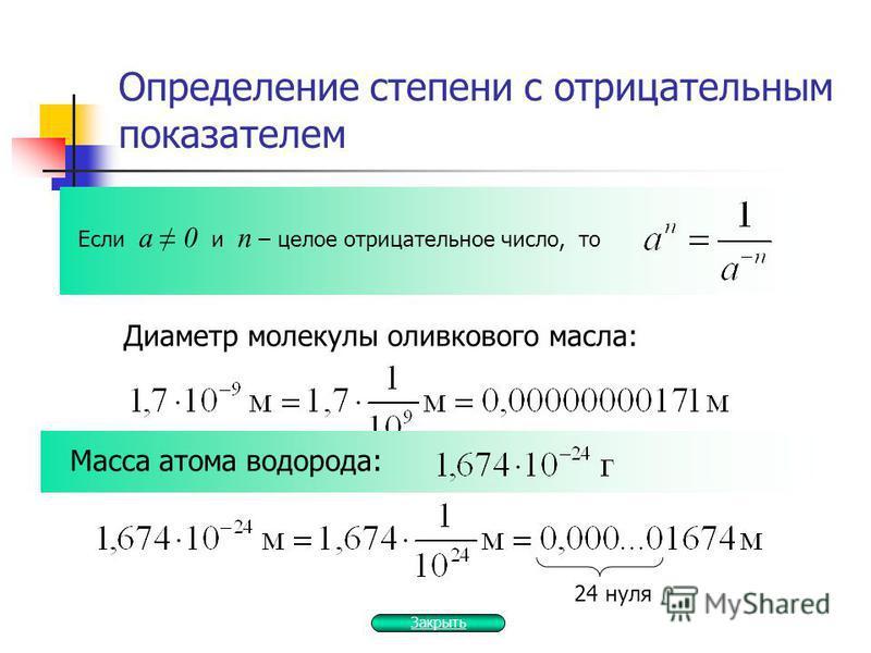Определение степени с отрицательным показателем Если а 0 и n – целое отрицательное число, то Диаметр молекулы оливкового масла: Масса атома водорода: 24 нуля Закрыть