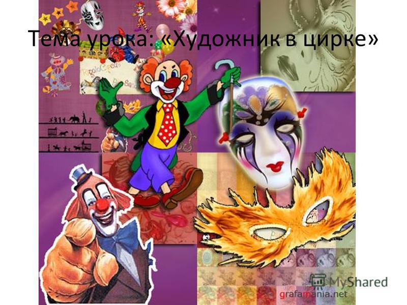 Тема урока: «Художник в цирке»
