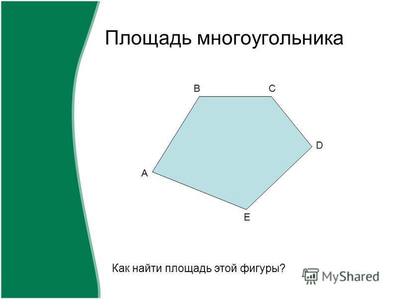 Площадь многоугольника A D C B E Как найти площадь этой фигуры?