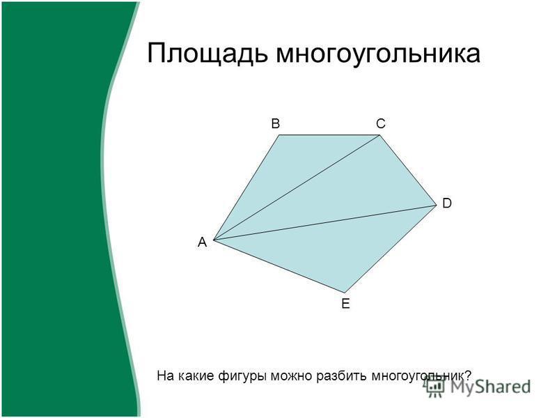 Площадь многоугольника A D C B E На какие фигуры можно разбить многоугольник?