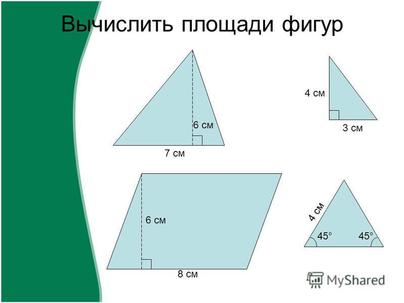 Вычислить площади фигур b 6 см 7 см 6 см 8 см 3 см 4 см 45°
