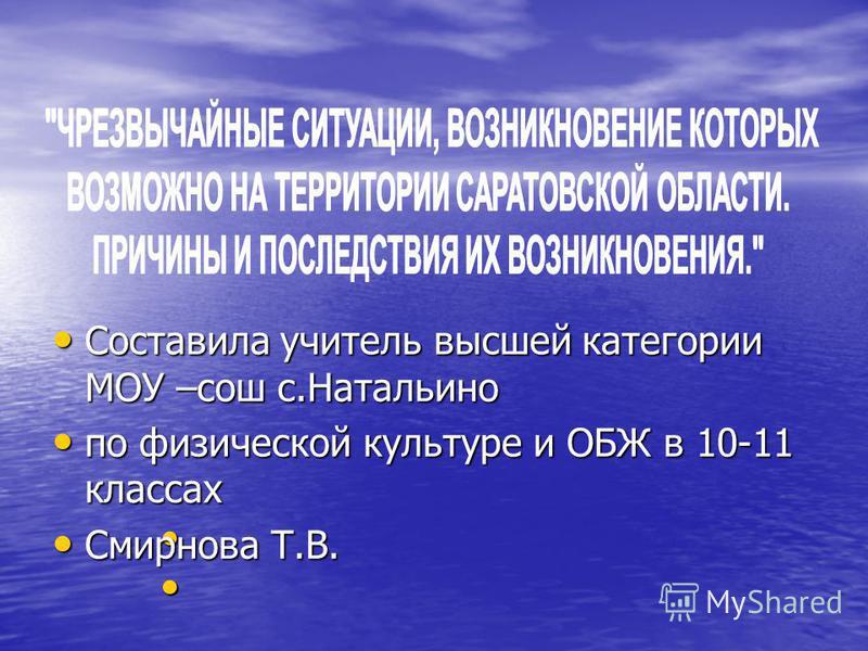 Составила учитель высшей категории МОУ –сош с.Натальино по физической культуре и ОБЖ в 10-11 классах Смирнова Т.В.