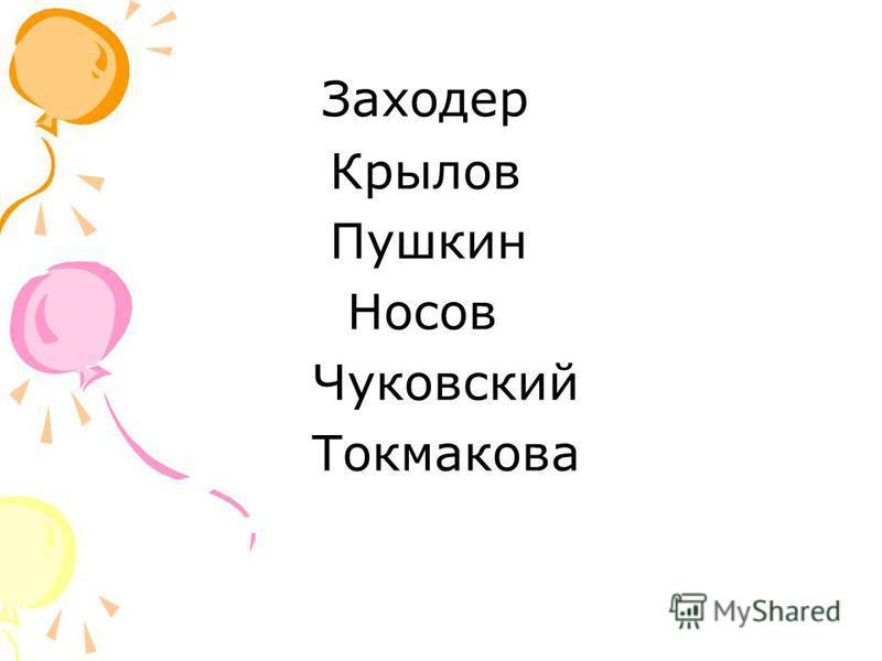 Заходер Крылов Пушкин Носов Чуковский Токмакова