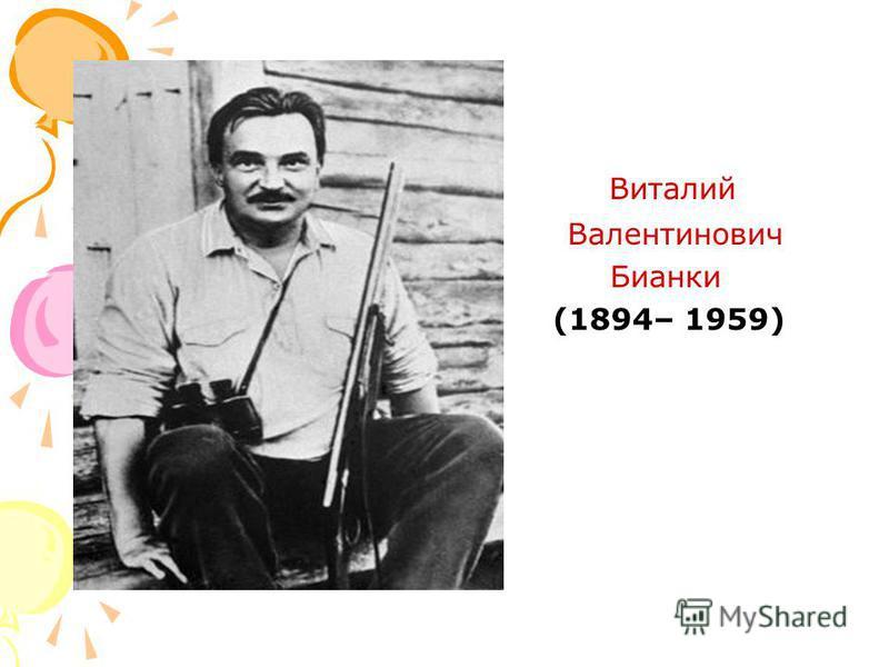 Виталий Валентинович Бианки (1894– 1959)