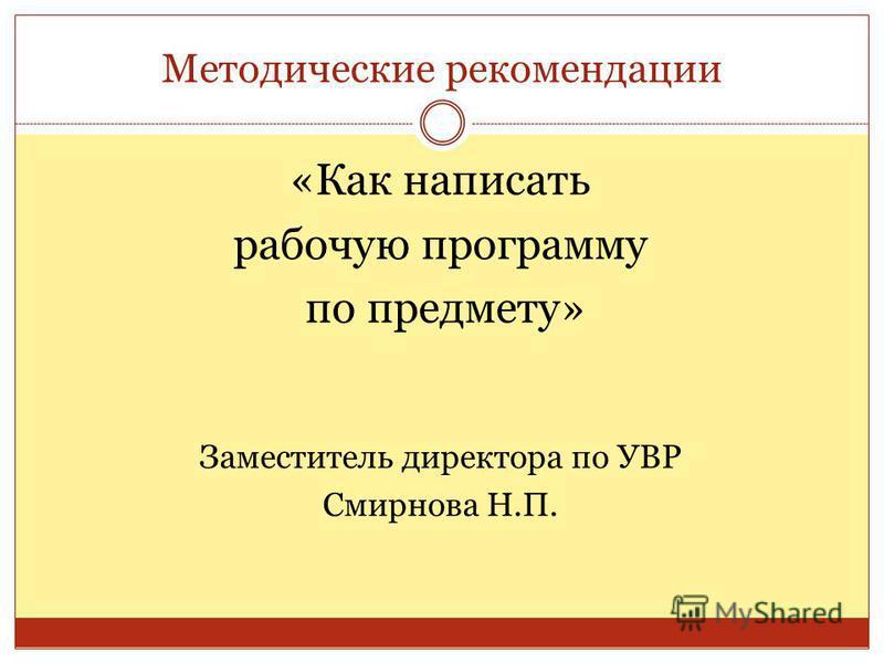 Методические рекомендации «Как написать рабочую программу по предмету» Заместитель директора по УВР Смирнова Н.П.
