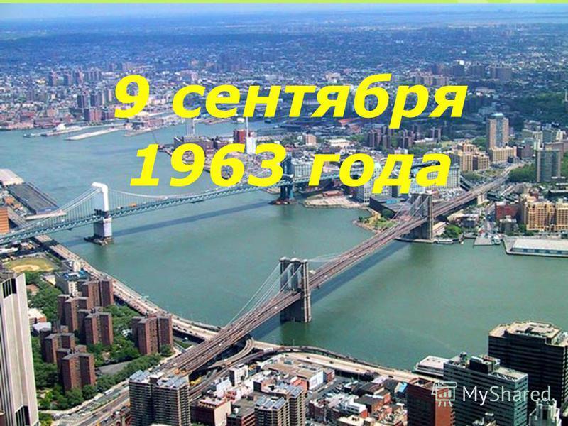 9 сентября 1963 года