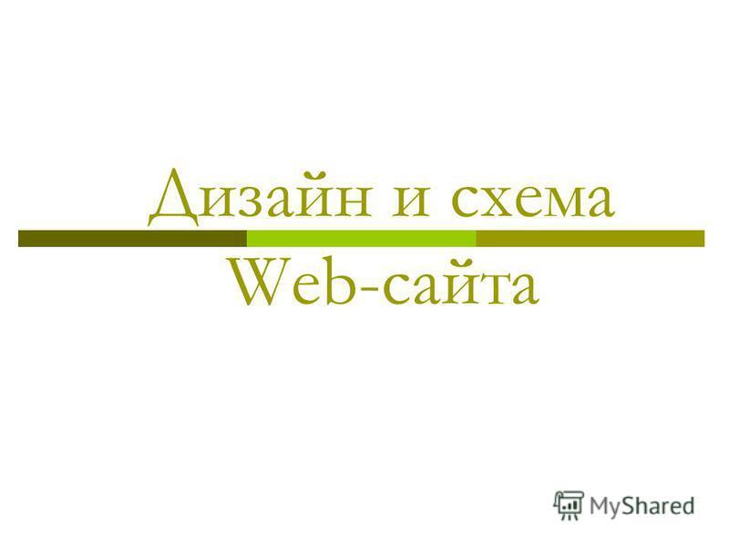 Дизайн и схема Web-сайта