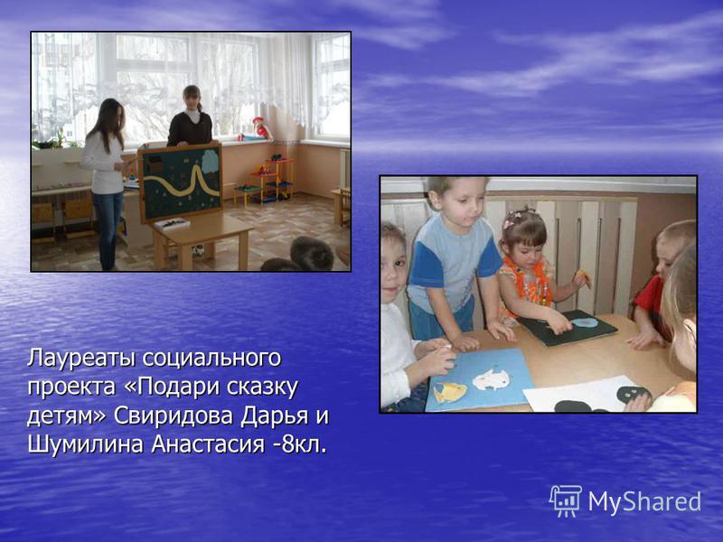 Лауреаты социального проекта «Подари сказку детям» Свиридова Дарья и Шумилина Анастасия -8 кл.