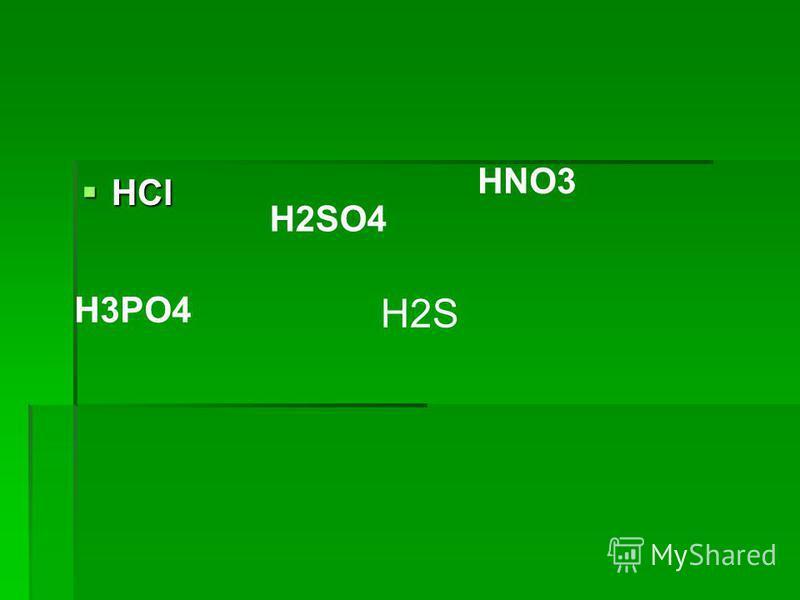 HCl HCl H2SO4 HNO3 H2S H3PO4